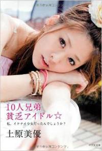 2014ueharamiyu.jpg