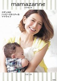 2014yamamotosae.jpg