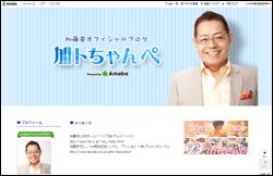 2015katochablog.jpg
