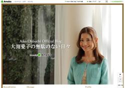 2015obuchiaiko.jpg
