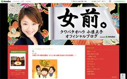 2015oharamasako.jpg