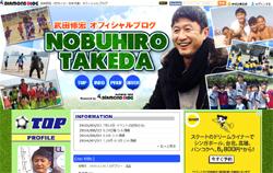2015takedanobu.jpg