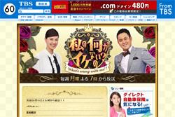 2015watashinonaniga.jpg