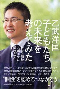 2016ototakebook.jpg