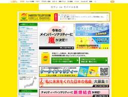 24jikanTV2012.jpg