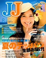 方向性の定まらない「JJ」 8月号は、先月と内容かぶりまくり