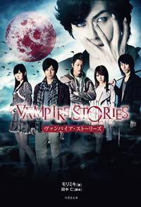 VampireStories_Cover.jpg