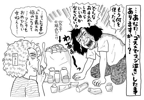abikomarie_biyou01.jpg