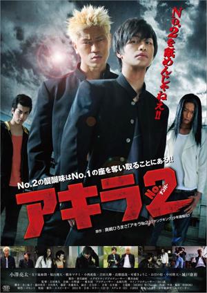 akira-poster.jpg