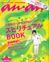 「an・an」創刊40周年号は江原、美輪、清史郎&アンダーヘアでいいの?