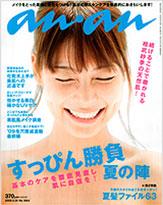 相武紗季の過剰なスポンサー愛がみえた、「an・an」のすっぴん特集