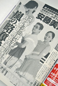 andoumiki1014.jpg