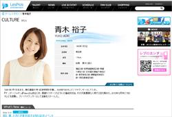 aokiyuko_lepro.jpg