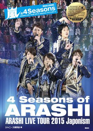 arashi4Seasons.jpg