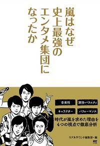 arashi_bookcovermainth_.jpg