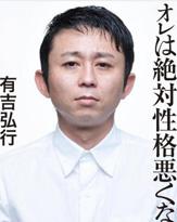 """有吉弘行、新レギュラー2本スタート! 快進撃の秘訣は""""お歳暮攻撃""""!?"""