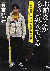 ariyoshihon.jpg