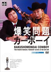 bakumoncowboy.jpg