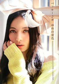 bekky_dvd.jpg