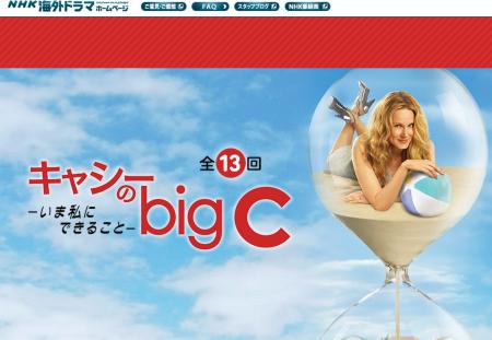 bigc.png