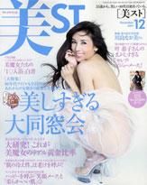 川島なお美(50歳)が「美ST」でおしり丸出しのセミヌードを公開