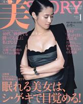 杉田かおるのTバックを前に完敗した、「美STORY」の
