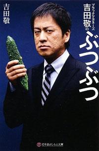 blamayo_yoshida.jpg