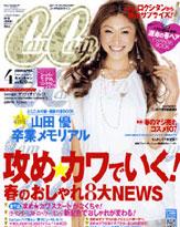 山田優の卒業特集! 「彼の前だけの私がいます」と結婚に前向き?