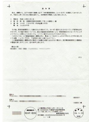 chintai2_04.jpg