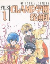 完璧すぎるスペックと半ズボンが少子化社会を暗示する『CLAMP学園探偵団』