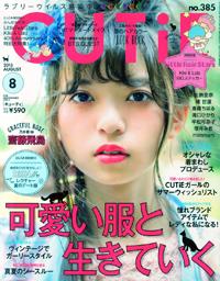 cutie201508.jpg