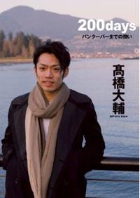 daisuke-takahashi.jpg