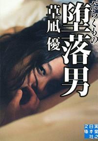 darakumono.jpg