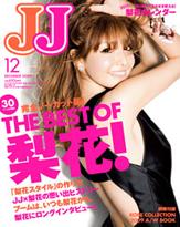 梨花を追った10年、「JJ」12月号はアラフォーにこそおススメ