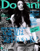 理想の女性像で読者を追い詰める? 「Domani」渾身の知花くらら特集
