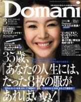 「彼の特別な人でいたい」、内田恭子が「Domani」で息子へのうっとり愛を語る