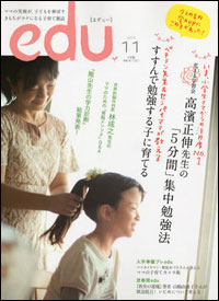 edu1211.jpg