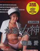 飯島愛の関連書籍を巡り、ワタナベエンタが取次各社に販売自粛のFAX!