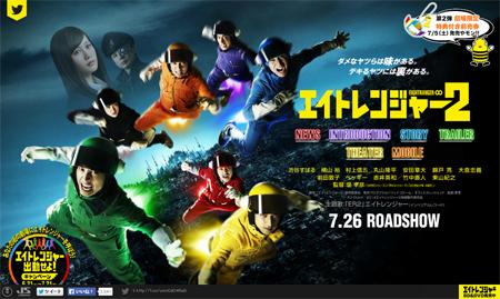 eight_movie2.jpg