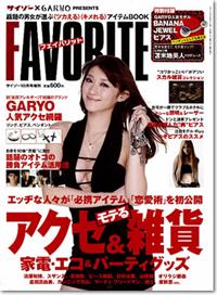 favorite_cover.jpg