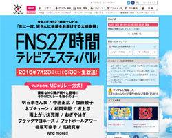 fns-27jikan2016.jpg