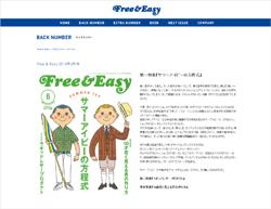 free_easy.jpg