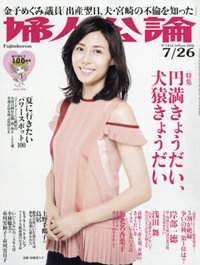 fujinkoron160726.jpg