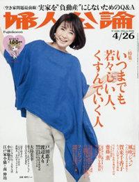 fujinkouron0426.jpg