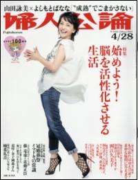fujinkouron0428.jpg