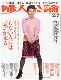 fujinkouron130207.jpg
