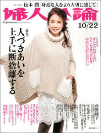 fujinkouron131022.jpg