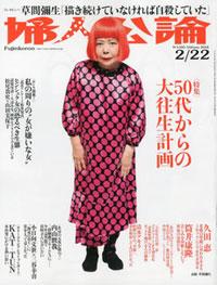 fujinkouron140222.jpg