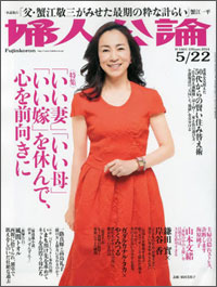 fujinkouron140522.jpg