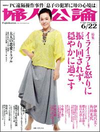 fujinkouron140622.jpg